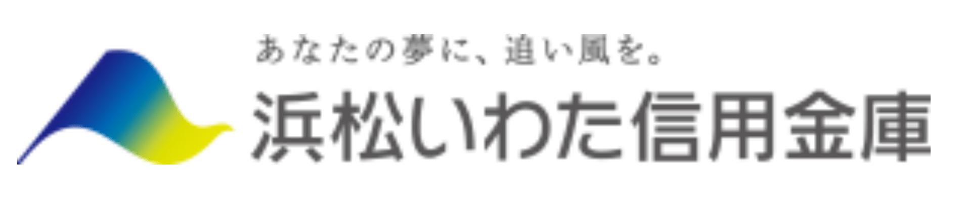 浜松いわた信用金庫の年末年始の営業日や営業時間・ATM手数料