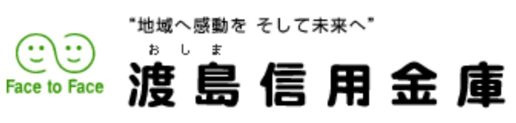 渡島信用金庫の年末年始(2021-2022)ATMや窓口の営業日・営業時間はいつ?手数料はいくら?