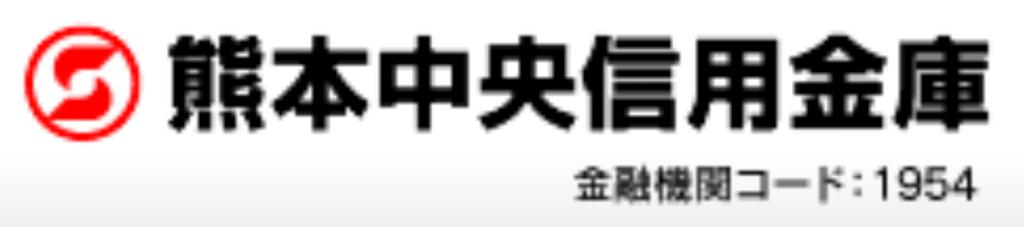 熊本中央信用金庫の年末年始(2021-2022)ATMや窓口の営業日・営業時間はいつ?手数料はいくら?