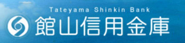 館山信用金庫の年末年始の営業日や営業時間・ATM手数料