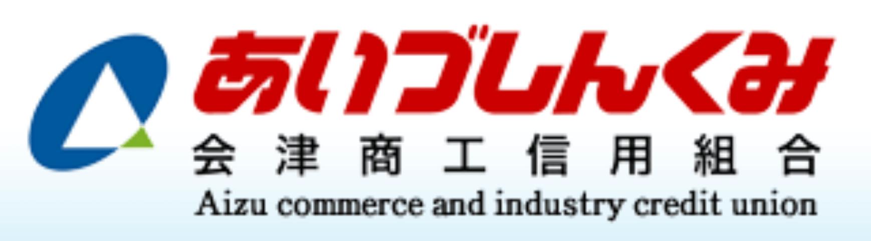 会津商工信用組合のゴールデンウィークの営業日や営業時間・ATM手数料