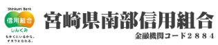 宮崎県南部信用組合のゴールデンウィークの営業日や営業時間・ATM手数料