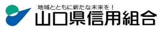 山口県信用組合のゴールデンウィークの営業日や営業時間・ATM手数料