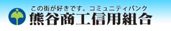 熊谷商工信用組合のゴールデンウィークの営業日や営業時間・ATM手数料