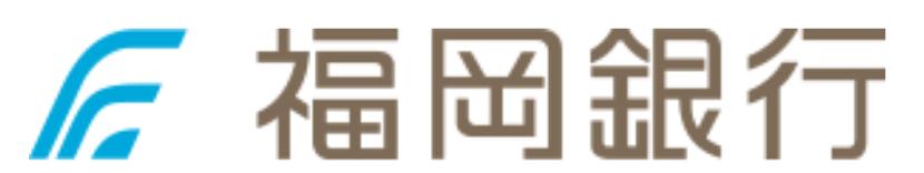福岡銀行の2020年のATM手数料は?窓口営業日・営業時間は?