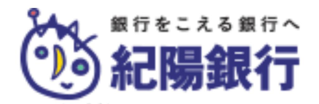 紀陽銀行の2022年ゴールデンウィーク(GW)のATM手数料は?窓口営業日・営業時間は?