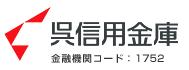 呉信用金庫の2022年ゴールデンウィーク(GW)のATM手数料は?窓口営業日・営業時間は?