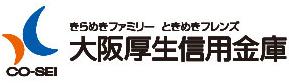 大阪厚生信用金庫のゴールデンウィークの営業日や営業時間・ATM手数料
