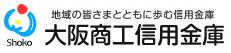 大阪商工信用金庫の2022年ゴールデンウィーク(GW)のATM手数料は?窓口営業日・営業時間は?