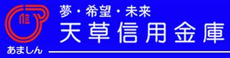 天草信用金庫のゴールデンウィークの営業日や営業時間・ATM手数料