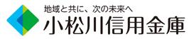 小松川信用金庫の2022年ゴールデンウィーク(GW)のATM手数料は?窓口営業日・営業時間は?