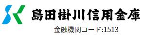 島田掛川信用金庫の2022年ゴールデンウィーク(GW)のATM手数料は?窓口営業日・営業時間は?