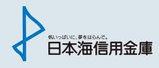 日本海信用金庫の2022年ゴールデンウィーク(GW)のATM手数料は?窓口営業日・営業時間は?