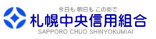 札幌中央信用組合の年末年始(2021-2022)ATMや窓口の営業日・営業時間はいつ?手数料はいくら?