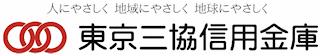 東京三協信用金庫の2022年ゴールデンウィーク(GW)のATM手数料は?窓口営業日・営業時間は?