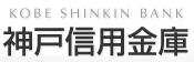 神戸信用金庫の2022年ゴールデンウィーク(GW)のATM手数料は?窓口営業日・営業時間は?