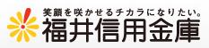 福井信用金庫の2022年ゴールデンウィーク(GW)のATM手数料は?窓口営業日・営業時間は?