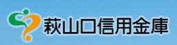 萩山口信用金庫の2022年ゴールデンウィーク(GW)のATM手数料は?窓口営業日・営業時間は?