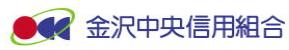 金沢中央信用組合の年末年始(2021-2022)ATMや窓口の営業日・営業時間はいつ?手数料はいくら?