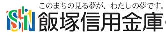 飯塚信用金庫のゴールデンウィークの営業日や営業時間・ATM手数料