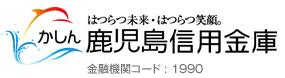鹿児島信用金庫の2022年ゴールデンウィーク(GW)のATM手数料は?窓口営業日・営業時間は?