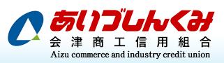 会津商工信用組合の年末年始(2021-2022)ATMや窓口の営業日・営業時間はいつ?手数料はいくら?