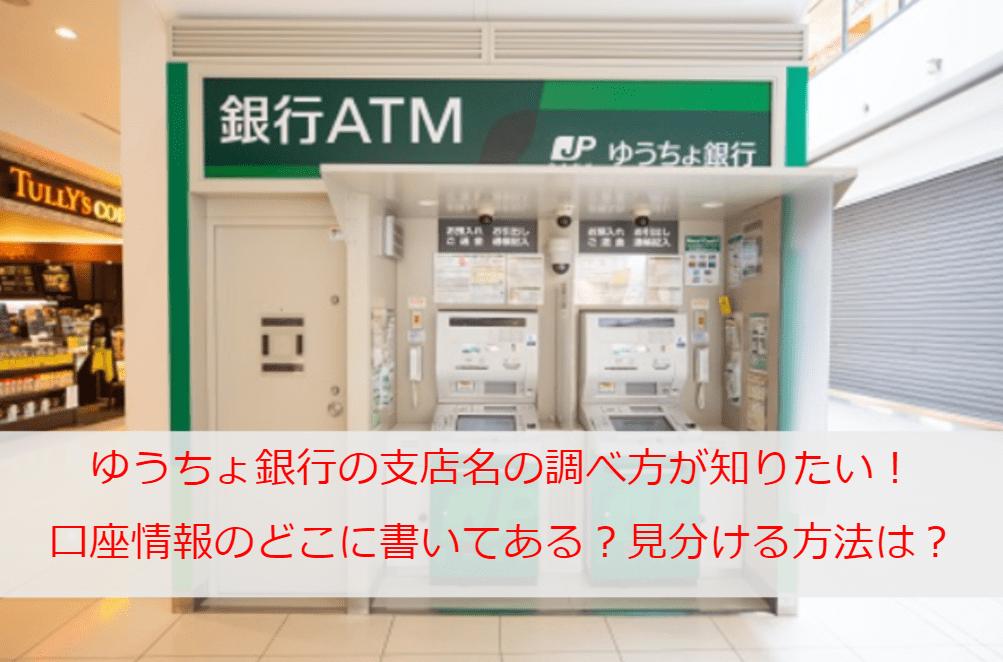 ゆうちょ銀行の支店名の調べ方が知りたい!口座情報のどこに書いてある?見分ける方法は?