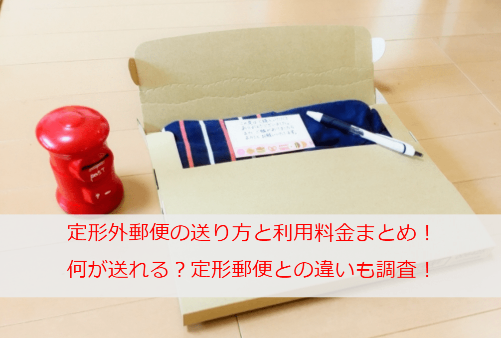定形外郵便の送り方と利用料金まとめ!何が送れる?定形郵便との違いも調査!